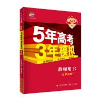 五三 2020A版 教师用书 高考生物(新课标专用)5年高考3年模拟 曲一线科学备考