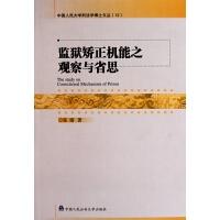 监狱矫正机能之观察与省思/中国人民大学刑法学博士文丛
