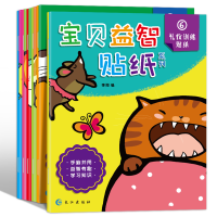 宝贝益智贴纸系列6册 3-4-5-6岁儿童趣味贴纸书粘贴画宝宝左右脑智力开发专注力训练贴贴画 培养孩子的动手动脑能力思