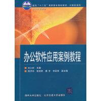 """办公软件应用案例教程(面向""""十二五""""高职高专规划教材・计算机系列)"""