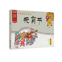 中国记忆・传统节日图画书:火树银花不夜天 元宵节(精装)