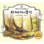 柳林风声故事绘本・野树林冒险