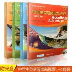 正版 英语学习新视野丛书 中学生英语阅读新视野1 -4(附光盘)第三版 从圣智学习出版公司引进 上海外语出版