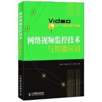 网络视频监控技术与智能应用