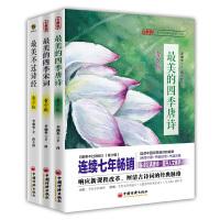 青少年古诗词系列3本套装 诗经 唐诗 宋词