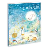 绘本花园:迟到的礼物(平)(新版)