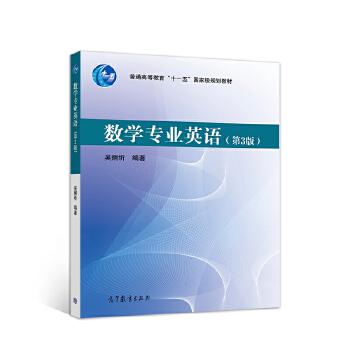 数学专业英语(第3版)