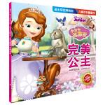 迪士尼经典电影 儿童百科翻翻书:小公主苏菲亚-完美公主