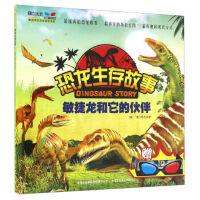敏捷龙和它的伙伴恐龙生存故事3D红蓝眼睛 明洋卓安 9787553473963