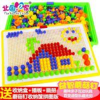 蘑菇钉组合拼插板玩具 蘑菇丁盒装拼图 儿童益智力玩具3-8岁