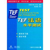 【二手旧书8成新】 TEF:法语水平测试 法国巴黎工商会,吴振勤 上海译文出版社 9787532735365