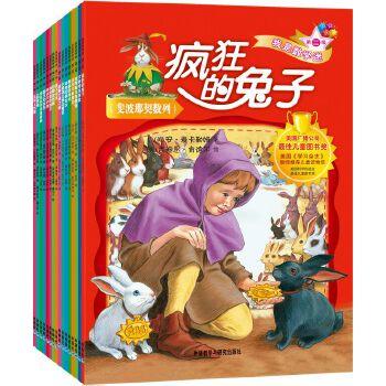 我是数学迷第一辑(套装共16册)美国五项大奖畅销数学绘本!涵盖小学阶段重要数学内容,北京重点小学数学老师惊喜推荐!巧妙融合想象力和数学思维,带孩子发现数学的可爱面。