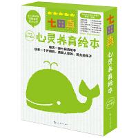 七田真・心灵养育绘本(5~6岁)(套装共12册)