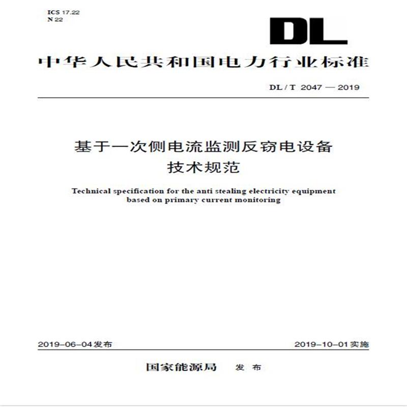 DL/T 2047—2019 基于一次侧电流监测反窃电设备技术规范