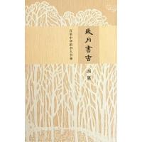 岁月书香(百年中华的书人书事4集)(精)