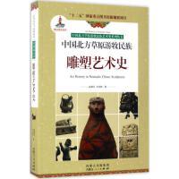 中国北方草原游牧民族雕塑艺术史 内蒙古人民出版社
