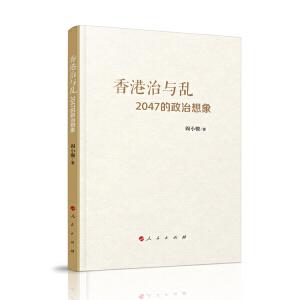 【人民出版社】香港治�c�y:2047的政治想象