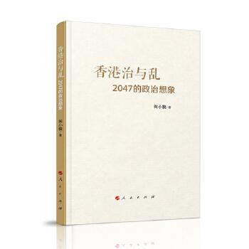 【人民出版社】香港治与乱:2047的政治想象