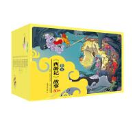 绘本西游记故事(30集套装 彩色连环画)