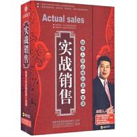 实战销售 销售人员必修的堂课6VCD 石真语