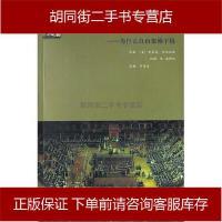 【二手旧书8成新】权利的成本 美 史蒂芬?霍尔姆斯 /凯斯?R.桑斯坦 北京大学出版社 9787301071571