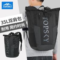 Topsky城市户外徒步登山包学生电脑书包旅行运动休闲双肩日用背包