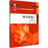 热力发电厂(第6版) 中国电力出版社