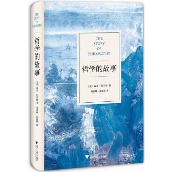 哲学的故事(独家精装版)(pdf+txt+epub+azw3+mobi电子书在线阅读下载)