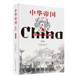 中华帝国――古老的风光、建筑和社会(精装插图版)