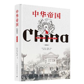 中华帝国——古老的风光、建筑和社会(精装插图版)