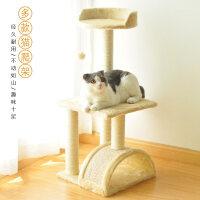 猫爬架猫窝猫树剑麻猫架猫抓柱猫跳台小型大型猫架子抓板猫咪玩具 t2i