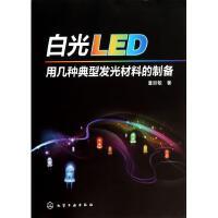 白光LED用几种典型发光材料的制备