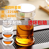 琉璃双耳杯+4个品茗杯红茶绿茶泡茶器耐高温玻璃茶具茶壶双耳琉璃杯不锈钢过滤公道杯泡