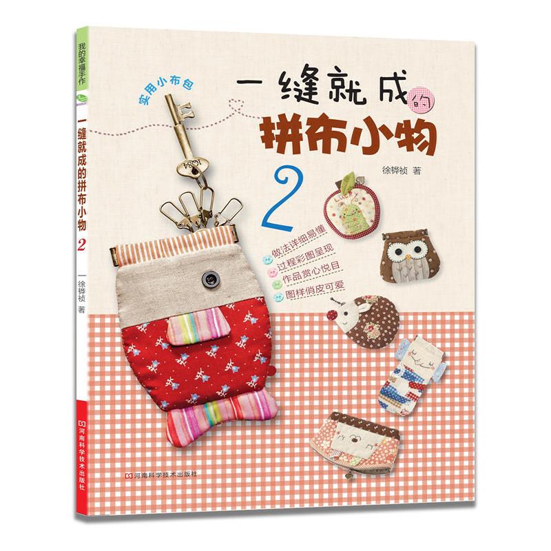 一缝就成的拼布小物2(台湾人气手作书,附送原大纸型。日本进口材料包与本书的热卖组合同期热销中,敬请关注。)