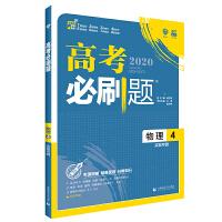 理想树67高考2020新版高考必刷题 物理4 实验专题 高考专题训练