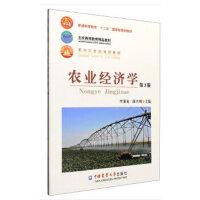 农业经济学(第3版)