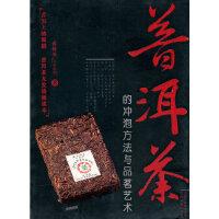 普洱茶的冲泡方法与品茗艺术