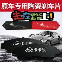 【支持礼品卡】原厂福克斯刹车片新科鲁兹XT英朗GT老凯越汽车陶瓷经典原装前后皮2xo