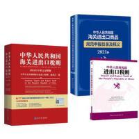 正版 2021【3本】中华人民共和国海关进出口税则+海关出版社进出口商品规范申报目录及实例+中华人民共和国进出口税则八位