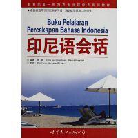 印尼语会话(教育部第一批特色专业建设点系列教材)