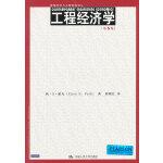 工程经济学(第5版)(管理科学与工程经典译丛)