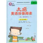 大猫英语分级阅读五级1(教师用书)(适合小学五年级)