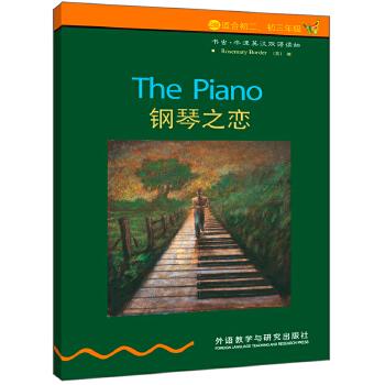 钢琴之恋(第2级上.适合初二.初三)(书虫.牛津英汉双语读物)——家喻户晓的英语读物品牌,销量超6000万册