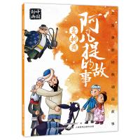 上海美影�典�赢�故事 阿凡提的故事 �u�涫a
