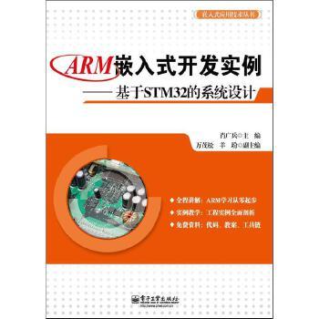 ARM嵌入式开发实例——基于STM32的系统设计肖广兵 电子元器件检测与维修计算机/网络 计算机体系结构电子电路书电工书籍