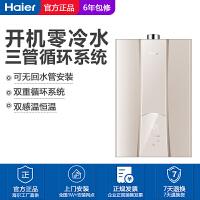 海尔(Haier)16升零冷水燃气热水器 富氧蓝焰节能抗风三管大水量天然气燃气热水器 零冷水16升三管大水量