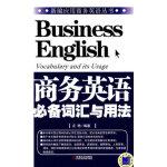 商务英语词汇与用法