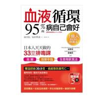 包邮台版 血液循环 95的病自己会好 日本人天天做的33堂排毒课 采实文化