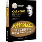 典藏卡耐基系列 英汉对照:人性的优点―如何克服忧虑与获得成功的心灵读本(克服忧虑获得成功的必读书,世界励志圣经,一本充