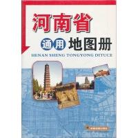 河南省通用地图册(年度新版)